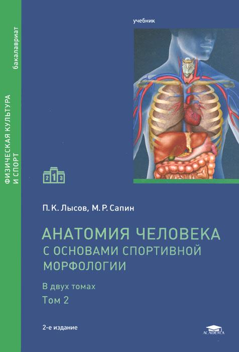 Анатомия человека (с основами спортивной морфологии). Учебник. В 2 томах. Том 2