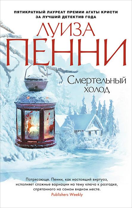 Луиза Пенни Смертельный холод
