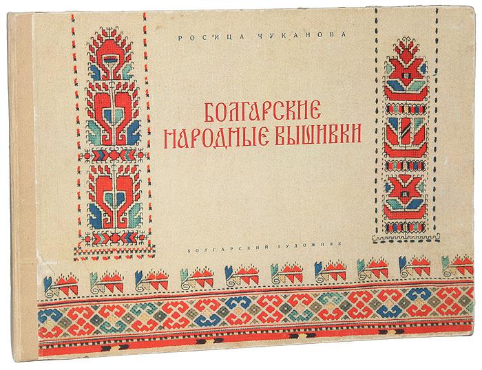 Болгарские народные вышивки (западные районы)