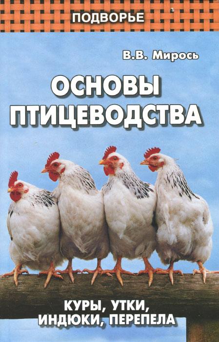 В. В. Мирось Основы птицеводства. Куры, утки, индюки, перепела
