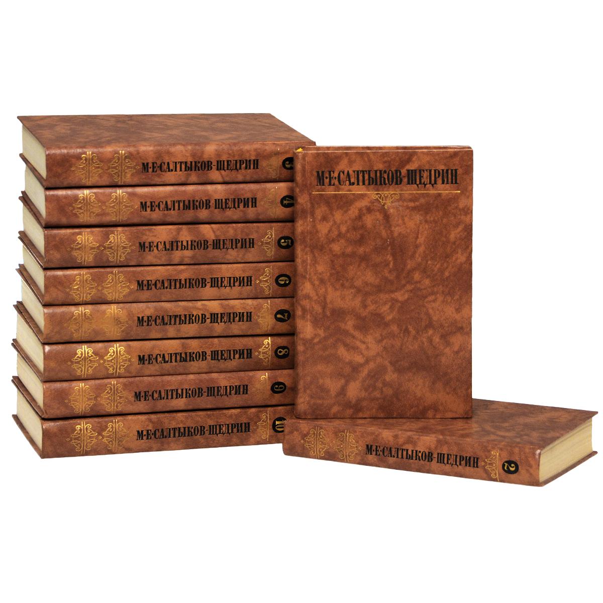 М. Е. Салтыков-Щедрин. Собрание сочинений в 10 томах (комплект)