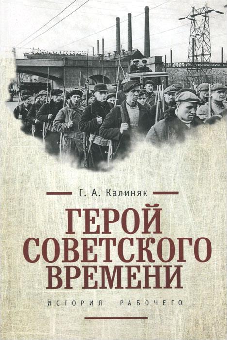 Герой советского времени. История рабочего