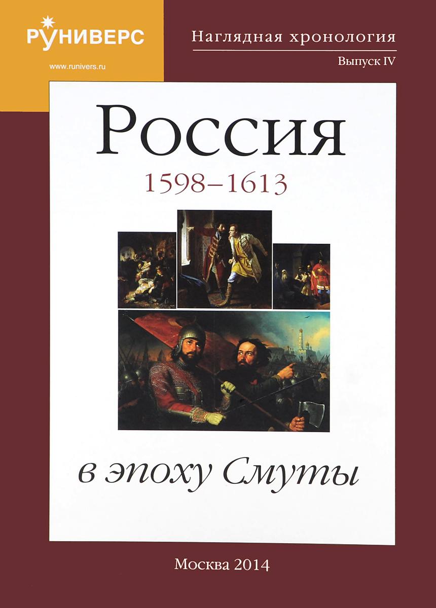 Наглядная хронология. Выпуск 4. Россия в эпоху Смуты 1598-1613