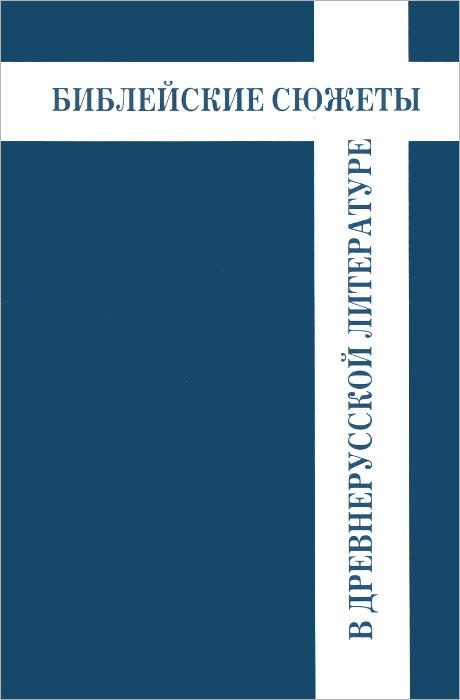 Библейские сюжеты в древнерусской литературе