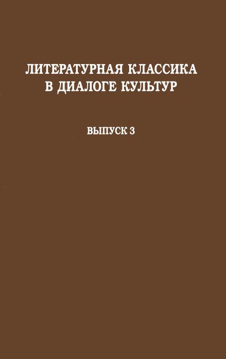 Литературная классика в диалоге культур. Выпуск 3