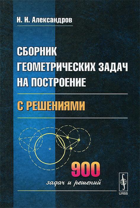Сборник геометрических задач на построение (с решениями)