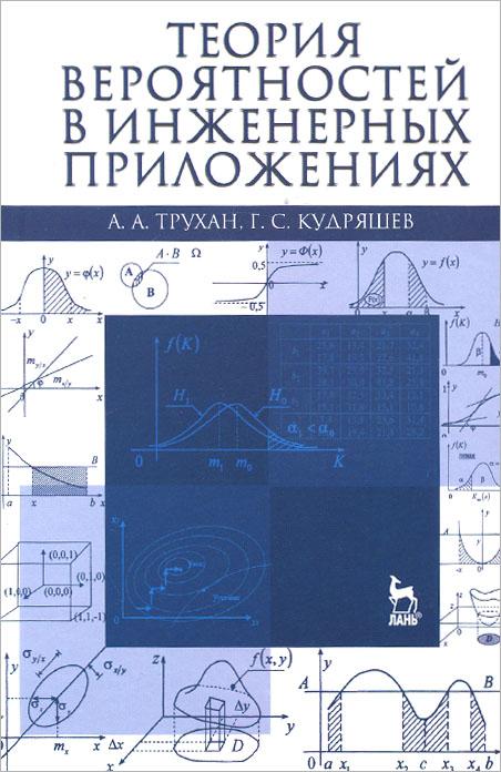 Теория вероятностей в инженерных приложениях. Учебное пособие