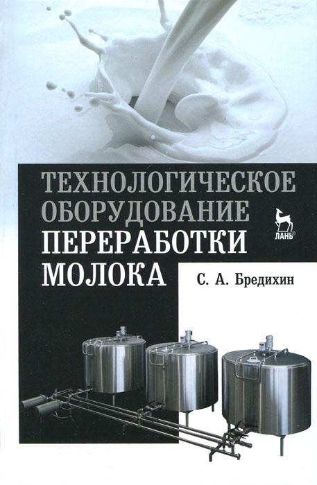 Технологическое оборудование переработки молока. Учебное пособие