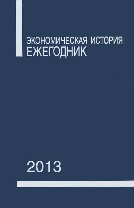 Экономическая история. Ежегодник. 2013