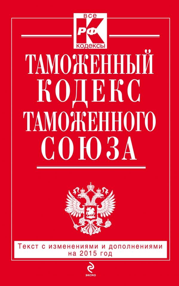 Таможенный кодекс Таможенного союза ( 978-5-699-79050-0 )