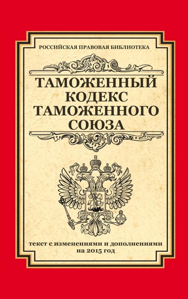 Таможенный кодекс Таможенного союза ( 978-5-699-78765-4 )