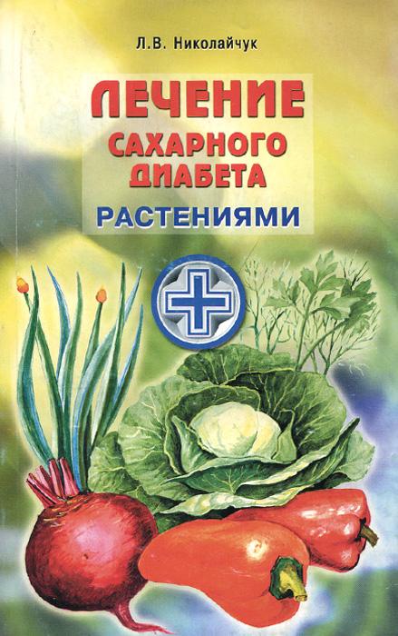 Лечение сахарного диабета растениями