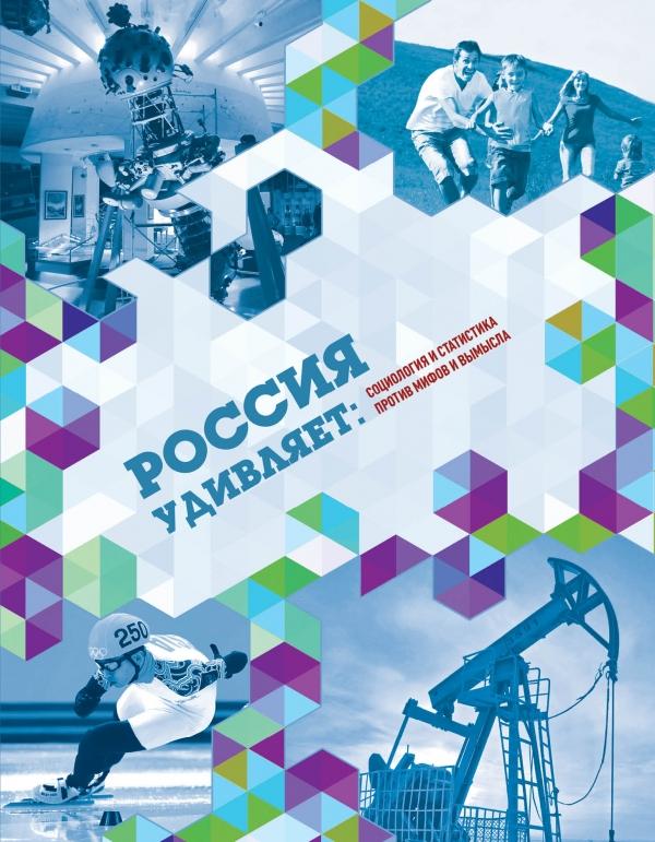 Россия удивляет. Социология и статистика против мифов и вымысла