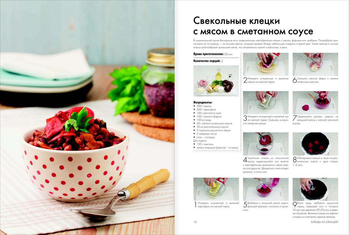 Рецепты в мультиварке пошаговое инструкция