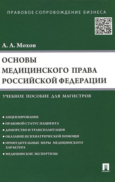 Основы медицинского права Российской Федерации. Учебное пособие