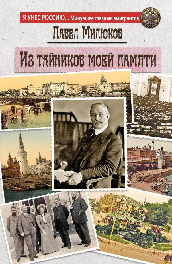 Павел Милюков Из тайников моей памяти