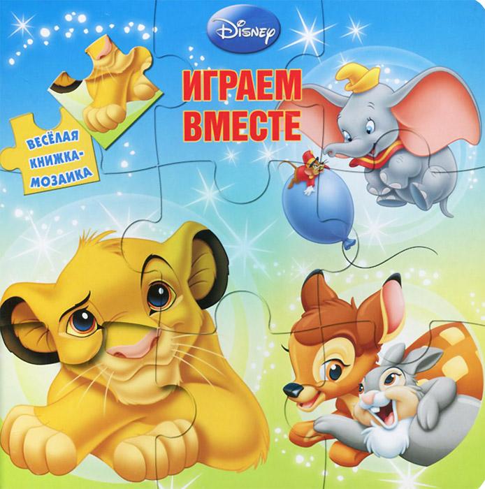 Животные Disney. Книжка-мозаика