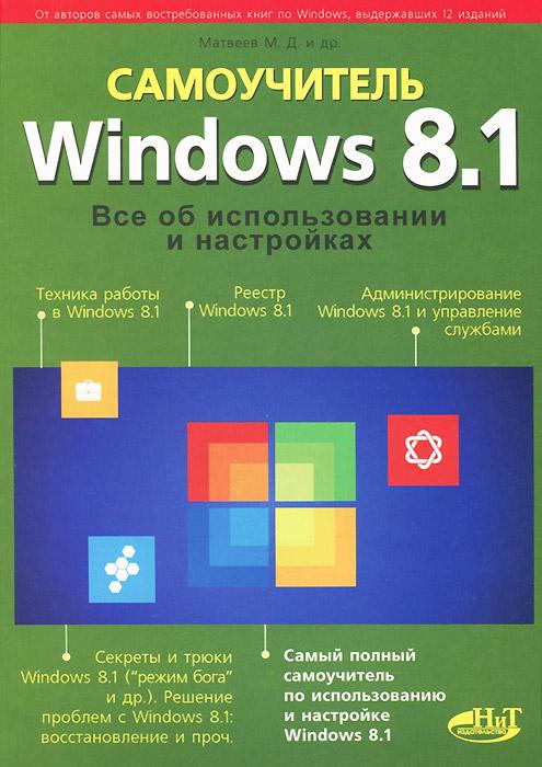 Windows 8.1. Все об использовании и настройках. Самоучитель