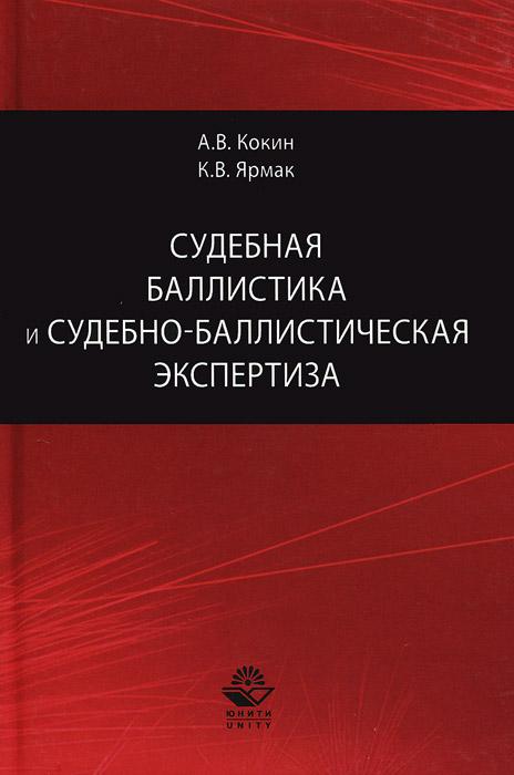 Судебная баллистика и судебно-баллистическая экспертиза. Учебник
