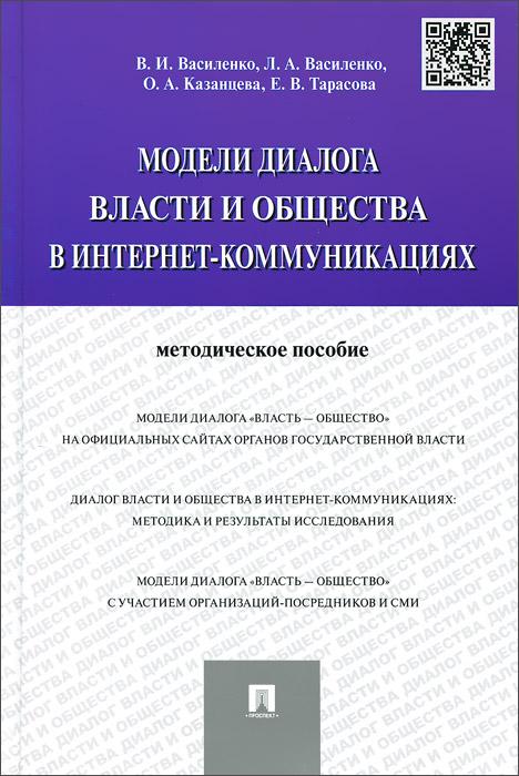 Модели диалога власти и общества в интернет-коммуникациях. Методическое пособие