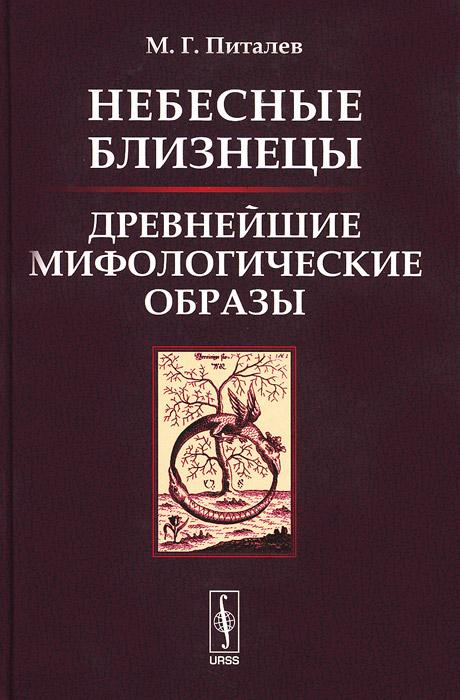 Небесные Близнецы. Древнейшие мифологические образы. Реконструкция, анализ, закономерности