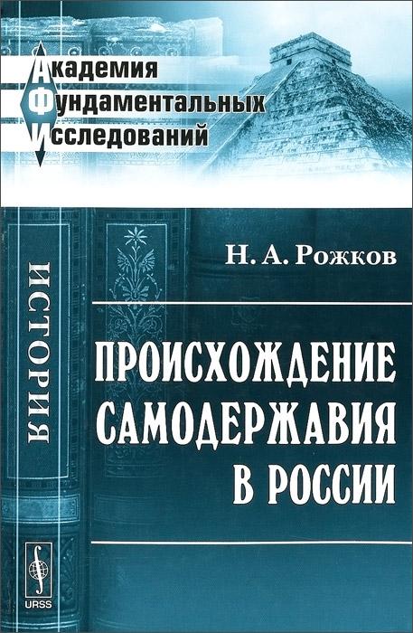 Происхождение самодержавия в России