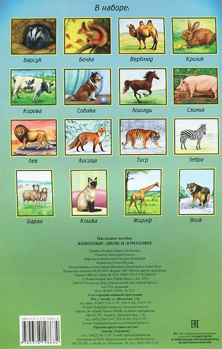 Животные дикие и домашние. Наглядное пособие