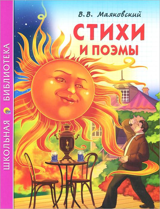 В. В. Маяковский. Стихи и поэмы