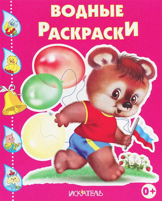 Медвежонок с флажком. Водные раскраски