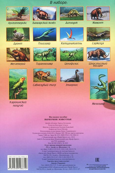 Вымершие животные. Наглядное пособие