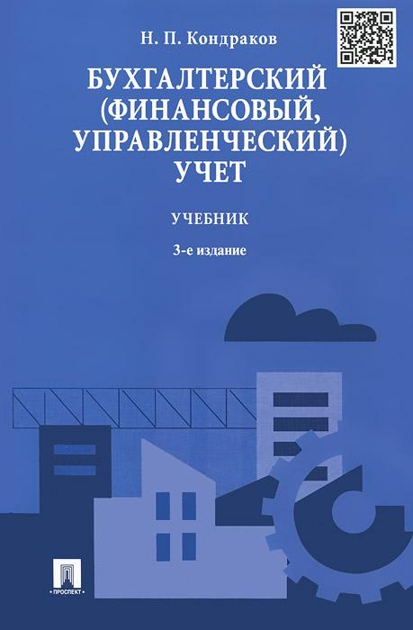 Учебник Учет На Бюджетных Предприятиях