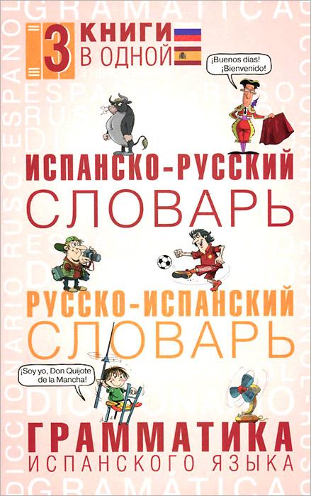 Испанско-русский словарь. Русско-испанский словарь. Грамматика испанского языка ( 978-5-17-088254-0 )