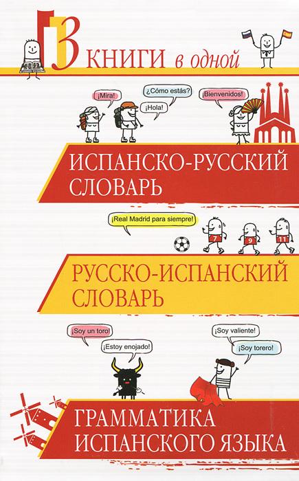 Испанско-русский словарь. Русско-испанский словарь. Грамматика испанского языка ( 978-5-17-088252-6 )