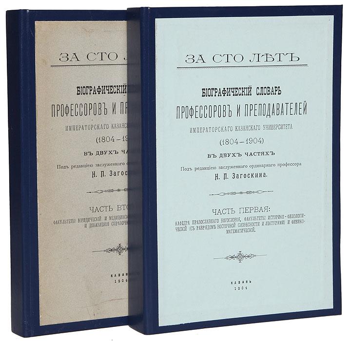 Биографический словарь профессоров и преподавателей императорского Казанского университета (1804-1904). В 2-х частях (комплект из 2 книг)