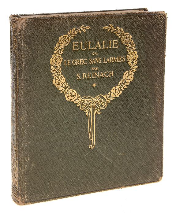 Евлалия, или Греческий без слез