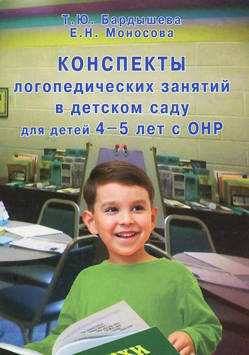 Конcпекты логопедических занятий в детском саду для детей 4-5 лет с ОНР