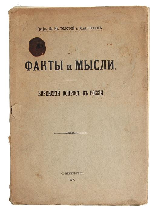 Факты и мысли. Еврейский вопрос в России