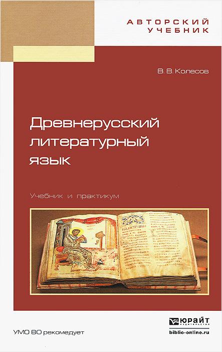 Древнерусский литературный язык. Учебник и практикум