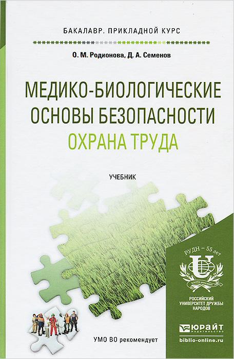 Медико-биологические основы безопасности. Охрана труда. Учебник