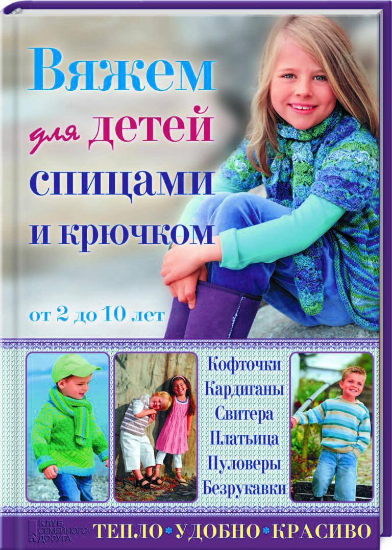 Вяжем для детей спицами и крючком. Кофточки, кардиганы, свитера, платьица, пуловеры, безрукавки