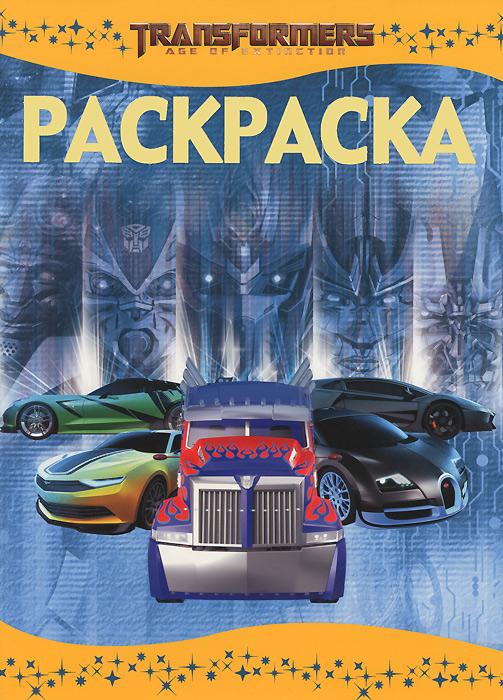 Transformers 4. Раскраска
