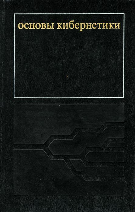 Основы кибернетики. Математические основы кибернетики. Учебное пособие12296407В книге изложен математический аппарат, используемый при построении моделей кибернетических систем и изучении их поведения на основе исследования этих моделей. Рассматриваются элементы теории множеств, теории графов, математической логики, приведены некоторые сведения из теории дифференциальных уравнений, необходимые сведения - из комбинаторного анализа, теории случайных процессов, математической статистики; значительное место отведено рассмотрению методов оптимизации. Предназначается для студентов и аспирантов, специализирующихся по решению задач управления в различных областях науки, техники, народного хозяйства.