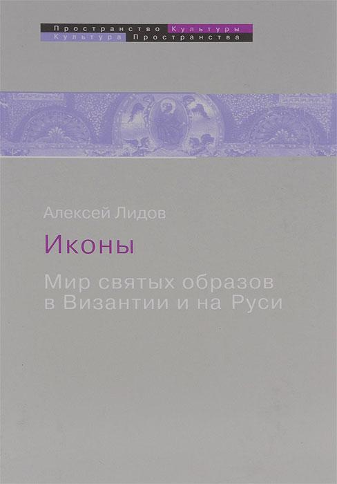 Иконы. Мир святых образов в Византии и на Руси