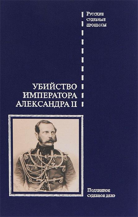 Убийство императора Александра II. Подлинное судебное дело куплю квартиру в москве 1комнатную без посредников