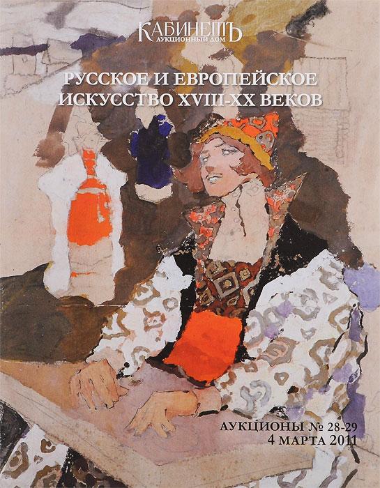 Аукционы №28-29. Русское и европейское искусство XVIII-XX веков