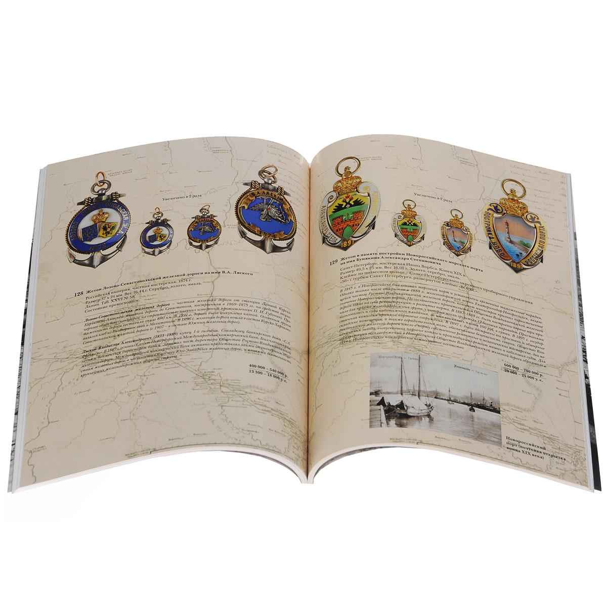 Ордена, медали, знаки Российской империи. Предметы истории. Аукцион №13 (27)