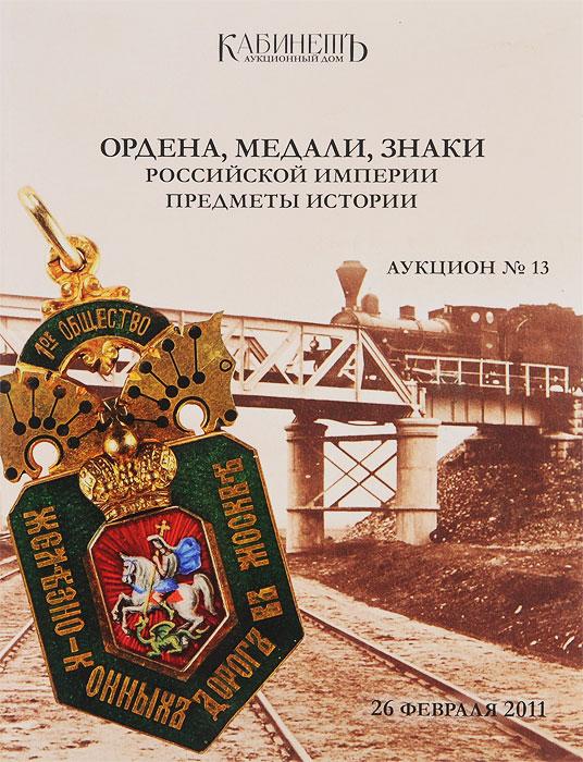 Zakazat.ru: Ордена, медали, знаки Российской империи. Предметы истории. Аукцион №13 (27)
