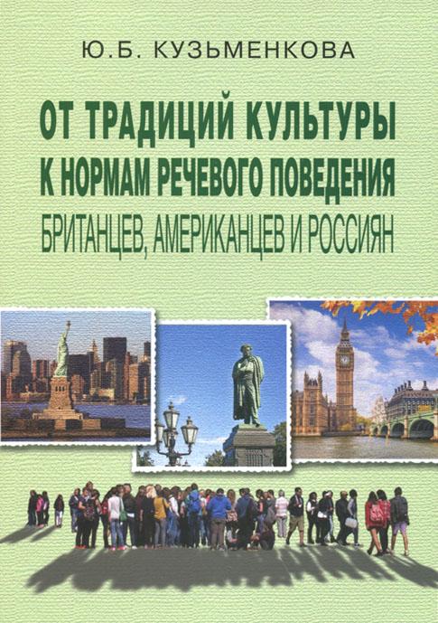 От традиций культуры к нормам речевого поведения британцев, американцев и россиян