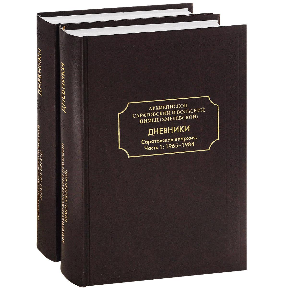 Дневники. Саратовская епархия. В 2 частях (комплект из 2 книг)