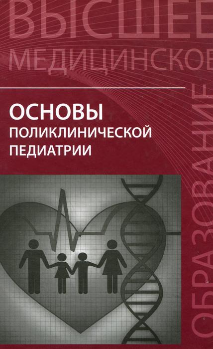 Основы поликлинической педиатрии. Учебное пособие